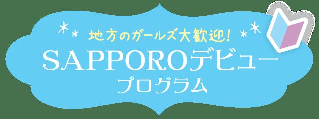 地方のガールズ大歓迎! SPPOROデビュープログラム